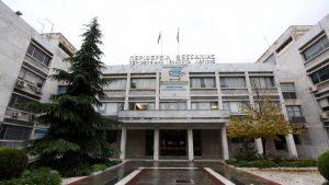 Αύξηση προϋπολογισμού Περιφέρεια Θεσσαλίας κατά 75 εκ. ευρώ