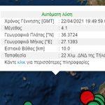 Σεισμός 4,1 Ρίχτερ ανοιχτά της Τήλου