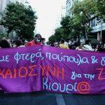 Ολοκληρώθηκε η πορεία στο κέντρο της Αθήνας στη μνήμη του Ζακ Κωστόπουλου